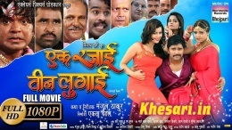 Ek Rajai Teen Lugai (Yash Kumar) Bhojpuri Full HD Movie 2018 Download Yash Kumar New Bhojpuri Mp3 Dj Remix Gana Video Song Download