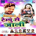 Tempu Se Jali (Khesari Lal Yadav) 2018 New Full Mp3 Song Download
