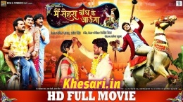 Main Sehra Bandh Ke Aaunga - Khesari Lal Yadav Bhojpuri Full Movie Khesari Lal Yadav New Bhojpuri Mp3 Dj Remix Gana Video Song Download