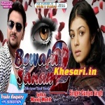 Ladki Wo Nahi Bewafa Sanam - Gunjan Singh Sad Song - Khesari.Net
