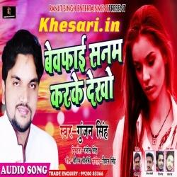 Tum Bewafai Sanam Karke Dekho Mp3 Song Download- Gunjan Singh Gana NEW  Bhojpuri Album Full Mp3 Songs Free - Khesari.in