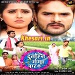 Dulhin Ganga Paar Ke - Khesari Lal Yadav Full Movie Mp3 Gana 2018