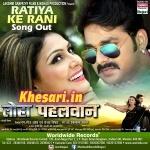 Loha Pahalwan - Pawan Singh Bhojpuri Movie Full Mp3 Song Download