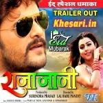 Raja Jani - Khesari Lal Yadav Bhojpuri Full Movie Download Trailer