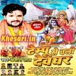 Tempu Se Chali Devghar ( Khesari Lal Yadav ) 2018 BolBum Full 4 Mp3 Gana Songs Download Free