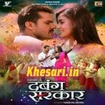 Dabang Sarkar -Khesari Lal Yadav Movie Bhojpuri Full Mp3 Songs Video Gana Download