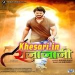 Raja Jani - Khesari Lal Yadav 2018 Bhojpuri Full Movie Mp3 Gana Songs Download Free