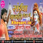 Saiya Bhulaile Mela Mein ( Khesari Lal Yadav ) 2018 BolBum Full Mp3 Gana Songs Download Free