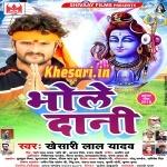 Bhole Dani Khesari Lal Yadav New Bolbum Mp3 Songs Downloads 2018