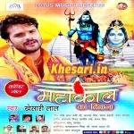 Mahakal Ka Deewana Khesari Lal Yadav Bol Bam New Gana Download