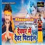 Devghar Me Devar Pitail 2018 Khesari Lal Yadav Bolbum Mp3 Download
