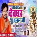 Ja Tara Devghar Balam Ji - Khesari Lal Yadav Bol Bam Gana Download