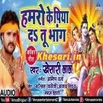 Hamro Ke Piya Da Na Bhang -Khesari Lal Yadav Hit Gana Download 2018