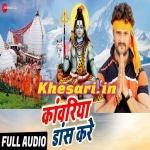 Kawariya Dance Kare - Khesari Lal Yadav 2018 Bolbam Mp3 Song