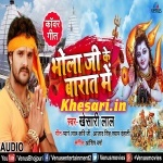 Bhola Ji Ke Barat Mein - Khesari Lal Yadav 2018 Bolbam Mp3 Song