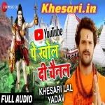 YouTube Pe Khol Di Channel - Khesari Lal Yadav 2018 Bolbam Mp3 Song