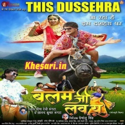 BP Badhal Ba.mp3 Khesari Lal Yadav New Bhojpuri Mp3 Dj Remix Gana Video Song Download
