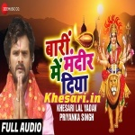 Bari Mandir Me Diya.mp3 Khesari Lal Yadav New Bhojpuri Mp3 Dj Remix Gana Video Song Download