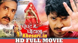 Ghoonghat Mein Ghotala (Pravesh Lal Nirahua) Bhojpuri Full HD Movie 2019 Download Pravesh Lal Yadav, Dinesh Lal Yadav Nirahua New Bhojpuri Mp3 Dj Remix Gana Video Song Download