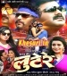 Ham Hai Lootere (Pawan Singh) 2017 Bhojpuri Full Movie Mp3 Songs ( 2017 ) Pawan Singh New Bhojpuri Mp3 Dj Remix Gana Video Song Download