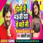 Holi Me Bhauji Danda Se Mareli (Khesari Lal Yadav) New Song Download Khesari Lal Yadav New Bhojpuri Mp3 Dj Remix Gana Video Song Download