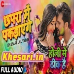 Black Me Daru Leyange Bhaile Chapra Me Pakdainge Thik Hai (Khesari Lal Yadav) Khesari Lal Yadav New Bhojpuri Mp3 Dj Remix Gana Video Song Download