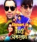 Kashi Amarnath (2017) Nirahua, Ravi Kishan Bhojpuri Full Movie Mp3 Songs ( 2017 ) Dinesh Lal Yadav Nirahua New Bhojpuri Mp3 Dj Remix Gana Video Song Download