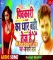 Pichkari Ka Dhar Badi Tej Hai Thoda Aage Se Likeg Hai (Khesari Lal Yadav) New Bhojpuri Holi Album Full Mp3 Songs (2019) Download  New Bhojpuri Mp3 Dj Remix Gana Video Song Download