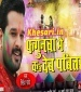Dal Ke Bahar Bhitar Phagunwa Me Ka Deb Pavitar (Ritesh Pandey) New Bhojpuri Holi Album Full Mp3 Songs (2019) Download Ritesh Pandey New Bhojpuri Mp3 Dj Remix Gana Video Song Download