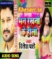 Holi Me Man Rakhani Ke Kai Go Bhatar (Ritesh Pandey) New Bhojpuri Holi Album Full Mp3 Songs (2019) Download Ritesh Pandey New Bhojpuri Mp3 Dj Remix Gana Video Song Download