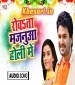 Rowata Majanuwa Holi Me Re Bhag Aawa Jaan Sasura Se (Ritesh Pandey, Akshara Singh) New Bhojpuri Holi Album Full Mp3 Songs (2019) Download Ritesh Pandey, Akshara Singh New Bhojpuri Mp3 Dj Remix Gana Video Song Download
