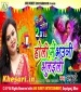 Hamar Holi Me Bhouji Bhulaili Ho (Anu Dubey) New Bhojpuri Holi Album Full Mp3 Songs (2019) Download Anu Dubey New Bhojpuri Mp3 Dj Remix Gana Video Song Download