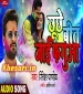 Chhuchhe Bit Jai Faguwa (Ritesh Pandey) New Bhojpuri Holi Album Full Mp3 Songs (2019) Download Ritesh Pandey New Bhojpuri Mp3 Dj Remix Gana Video Song Download