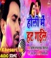 Piya Jahiya Se Bhaila Kalkatiya Na Khatiya Par Nind Parata (Nirahua) New Bhojpuri Holi Album Full Mp3 Songs (2019) Download Dinesh Lal Yadav Nirahua New Bhojpuri Mp3 Dj Remix Gana Video Song Download
