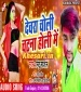 Dewara Choli Chatana Holi Me (Mithu Marshal) New Bhojpuri Holi Album Full Mp3 Songs (2019) Download Mithu Marshal New Bhojpuri Mp3 Dj Remix Gana Video Song Download