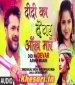 Didi Ka Devar Aankh Mare (Khesari Lal Yadav) New 2019 MP3 Download New Bhojpuri Holi Album Full Mp3 Songs (2019) Download  New Bhojpuri Mp3 Dj Remix Gana Video Song Download