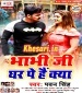 Bhabhi Ji Ghar Par Hai Kya (Pawan Singh) 2019 Holi MP3 Download New Bhojpuri Holi Album Full Mp3 Songs (2019) Download Pawan Singh New Bhojpuri Mp3 Dj Remix Gana Video Song Download