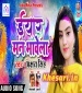 Eyaar Man Bhawela (Akshara Singh) New Bhojpuri Holi Album Full Mp3 Songs (2019) Download Akshara Singh New Bhojpuri Mp3 Dj Remix Gana Video Song Download