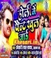 Bhauji Kara Jani Bariyari Rabar Ke Paint Ha Khul Jaai (Khesari Lal Yadav) New 2019 MP3 Download New Bhojpuri Holi Album Full Mp3 Songs (2019) Download  New Bhojpuri Mp3 Dj Remix Gana Video Song Download