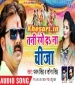 Sali Hau Hamar Hai Tohar Jija Tani Range Da Na Bhitaro Chija (Pawan Singh) New Bhojpuri Holi Album Full Mp3 Songs (2019) Download Pawan Singh New Bhojpuri Mp3 Dj Remix Gana Video Song Download