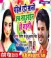 Jija Pahile Rahani Sali Ab Sadhuwain Hogaini (Ritesh Pandey, Akshara Singh) New Bhojpuri Holi Album Full Mp3 Songs (2019) Download Ritesh Pandey, Akshara Singh New Bhojpuri Mp3 Dj Remix Gana Video Song Download