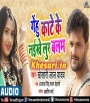 Gehu Kate Ke Naikhe Lur Balam Majdur Laga Da Na.mp3 Khesari Lal Yadav New Bhojpuri Mp3 Dj Remix Gana Video Song Download