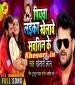 Piyawa Laika Khelawe Sawatin Ke - Khesari Lal Yadav Mp3 Download