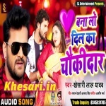 Chaukidar Bana Lo Dil Ka Hardam Khada Rahunga.mp3 Khesari Lal Yadav New Bhojpuri Mp3 Dj Remix Gana Video Song Download
