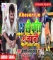 Jcb Se Kor Di Jawani Rajau.mp3 Khesari Lal Yadav New Bhojpuri Mp3 Dj Remix Gana Video Song Download