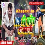 Jcb Se Kor Di Jawani Rajau (Khesari Lal Yadav) New MP3 Download Khesari Lal Yadav New Bhojpuri Mp3 Dj Remix Gana Video Song Download
