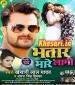 Bhatar Mare Lagi (Khesari Lal Yadav) New 2019 MP3 Song Download