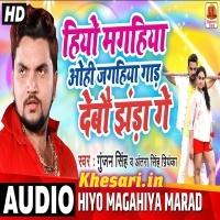 Hiyo Magahiya Mene Jagahiya Gad Debo Jhanda Ge Mp3 Song Download Khesari Net