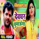 (Bol Bam Video Song) Devghar Ghumaunga.mp4 Khesari Lal Yadav New Bhojpuri Mp3 Dj Remix Gana Video Song Download