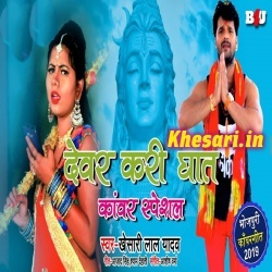 Mor Devar Ba Bhulail Devghar A Baba - Khesari Lal Yadav Mp3Download Khesari Lal Yadav New Bhojpuri Mp3 Dj Remix Gana Video Song Download